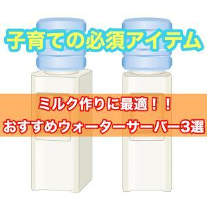 【ママ限定割引が超お得】おすすめウォーターサーバー3選(赤ちゃんのミルク作りに最適)