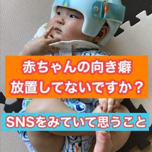 みんな赤ちゃんの向き癖を放置しすぎ??(SNSをみていて思うこと)
