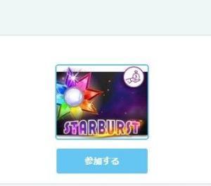 最長連続勝利トーナメント 開催ゲームは STARBURST