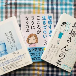 【HSP】敏感気質の人が愛読しているオススメHSP書籍3冊!