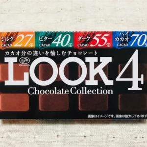 【お菓子】チョコの食べ比べ!LOOK4のチョコレートコレクションを食べてみた。