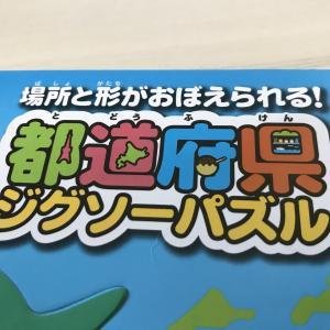 日本地図パズル 3歳が遊ぶ