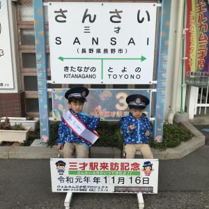 3才で【三才駅】に行ってみた!
