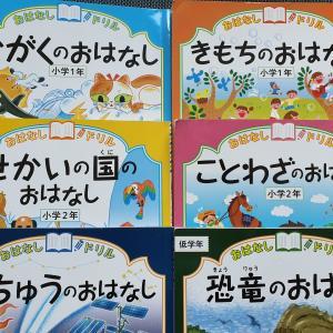 Amazon Japanで日本語ドリルと雑誌購入