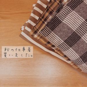 【購入品】秋冬の仕事着買いました。