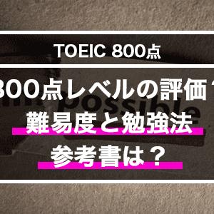 TOEIC800点レベルの評価?難易度と勉強法。参考書はどれがいい?「まあお得ですよね」って話
