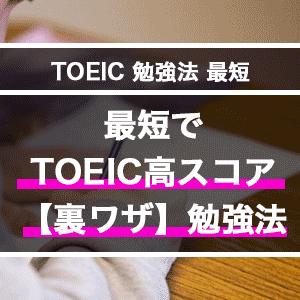 最短でTOEIC高スコアを取る【裏ワザ】勉強法。これで900点取れました。
