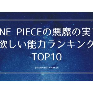 ONE PIECEの悪魔の実で一番欲しい能力ランキングTOP10!