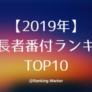2019年版日本長者番付ランキングTOP10!日本で一番お金持ちなのは誰?