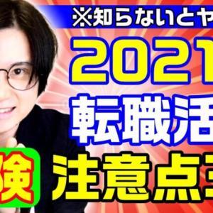 【2021年最新】転職活動の注意点3選