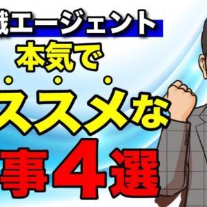 【超必見】転職エージェントがオススメする職業仕事Top4!