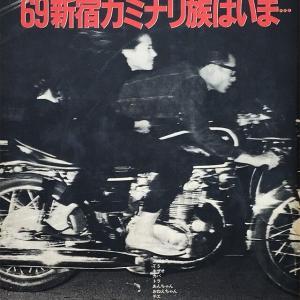 【TBSスパークル】1959年9月13日 カミナリ族桜桜す(昭和34年)、他。