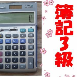 3年越しの簿記3級~ネット試験に行ってきた!