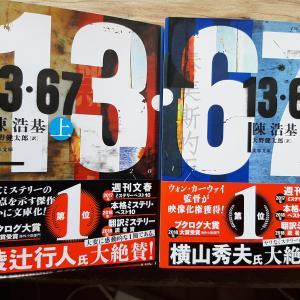 陣浩基「13・67」上下巻を読んだ感想