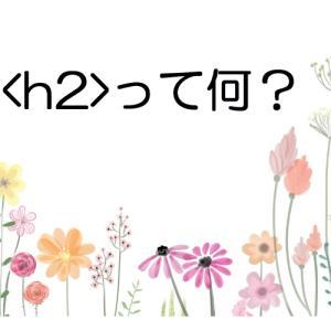 Webライターが使う<h2>って何?どう使えばいいの?