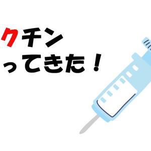 ワクチン打ってきた!