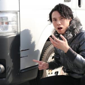 『当て逃げ』車をぶつけた相手に逃げられた。そんなときどうしたらいいの⁉︎