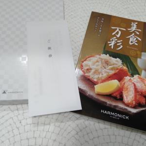 トラスコ中山優待品カタログギフト届いたよ〜♡