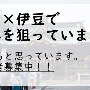 【大提案】三島のポテンシャルは伊豆があってこそ活きる!【みらいを三島から】