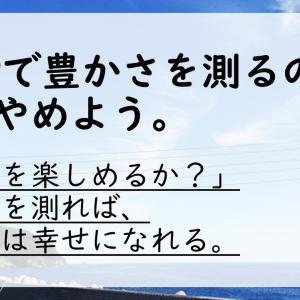 【論考】東京は青空を楽しめるか?【青空満足度から計測するあなたの幸せ度】