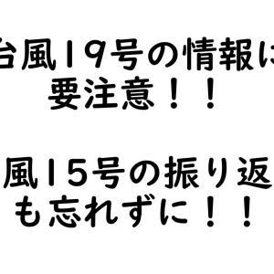 【早目の避難を】2019年最強の台風19号が静岡直撃?備えよう!【台風15号から学ぼう】
