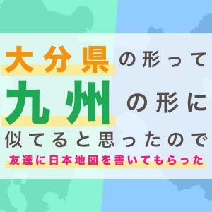 大分県の形って九州の形に似ていると思ったので友達に日本地図を書いてもらった