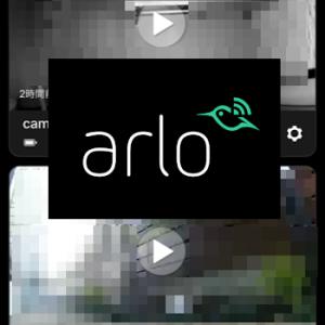 【防犯対策・セキュリティ】おすすめArloの機能比較