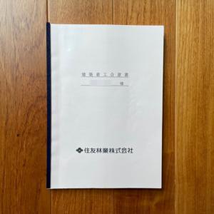 【契約】建築着工合意書の締結!