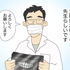 歯医者でショック(昭和メドレーにのせて)①