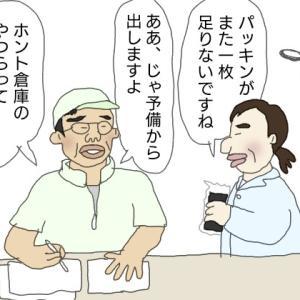 """""""生クリームに落ちた3匹のカエル"""""""