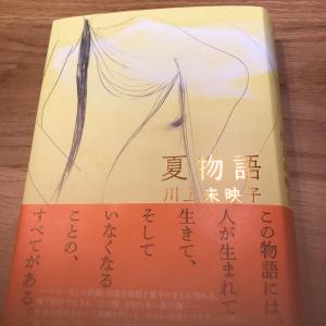夏物語 川上未映子(ネタばれ注意)