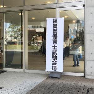 保育士試験2019後期@福岡