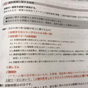 保育士試験実技対策2019 造形(絵画)