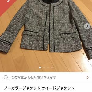 ブランディアで値段がつかなかったジャケットをメルカリで売ってみた