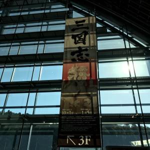 三国志 九州国立博物館