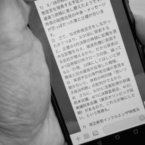 """【デマ】「ロックダウン」をめぐる""""それっぽい""""情報メール騒動の舞台裏"""