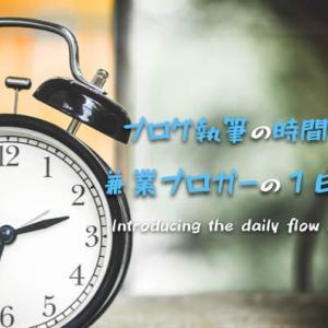 ひとり暮らしの兼業ブロガーのが作業時間を確保するためのコツ