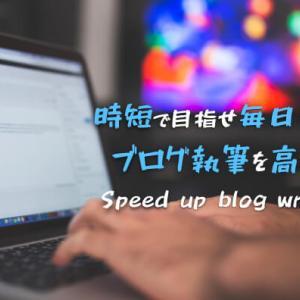 ブログ記事を書くの遅い人が時間を短縮して1時間半で早く執筆する方法
