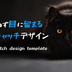 ブログのアイキャッチ画像デザインテンプレート例