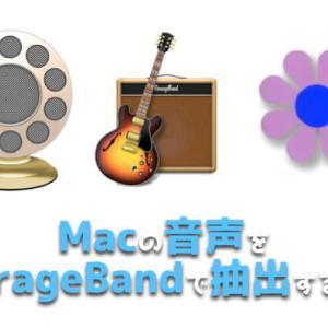 【無料】MacでPC出力の音声を録音して高音質のmp3に変換する方法