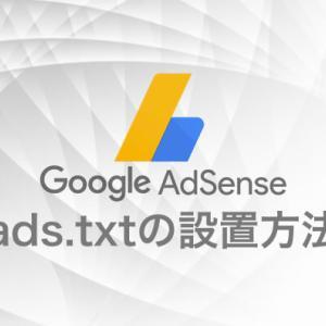 アドセンスのads.txtファイル警告を消したい人のための対処方法