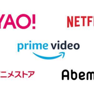 アニメ見放題の動画配信サイト比較と条件別オススメ紹介