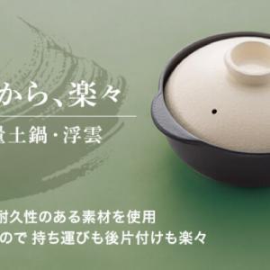 土鍋を買うならニトリの『浮雲』がダントツでオススメな3つの理由