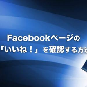 自分の管理するFacebookページに「いいね!」してくれた人を一覧で確認する方法