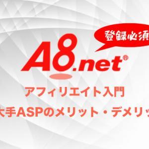 【レビュー】A8.netは稼げない?実際に利用して分かったメリット・デメリットを解説する