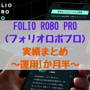 FOLIO ROBO PRO(フォリオロボプロ)実績まとめ~運用1か月半~