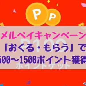 メルペイキャンペーン「おくる・もらう」で500~1500ポイント獲得可能!