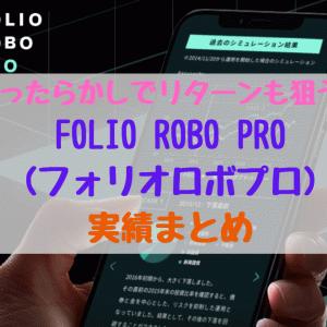 【ほったらかし】FOLIO ROBO PRO(フォリオロボプロ)実績まとめ~運用3か月~