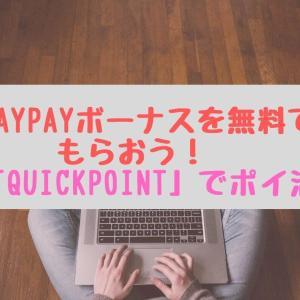 PayPayボーナスを無料でもらおう PayPay派は「QuickPoint」でポイ活