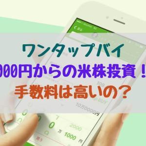 ワンタップバイ(One Tap BUY)で1000円からの米株投資! 手数料は高いの?